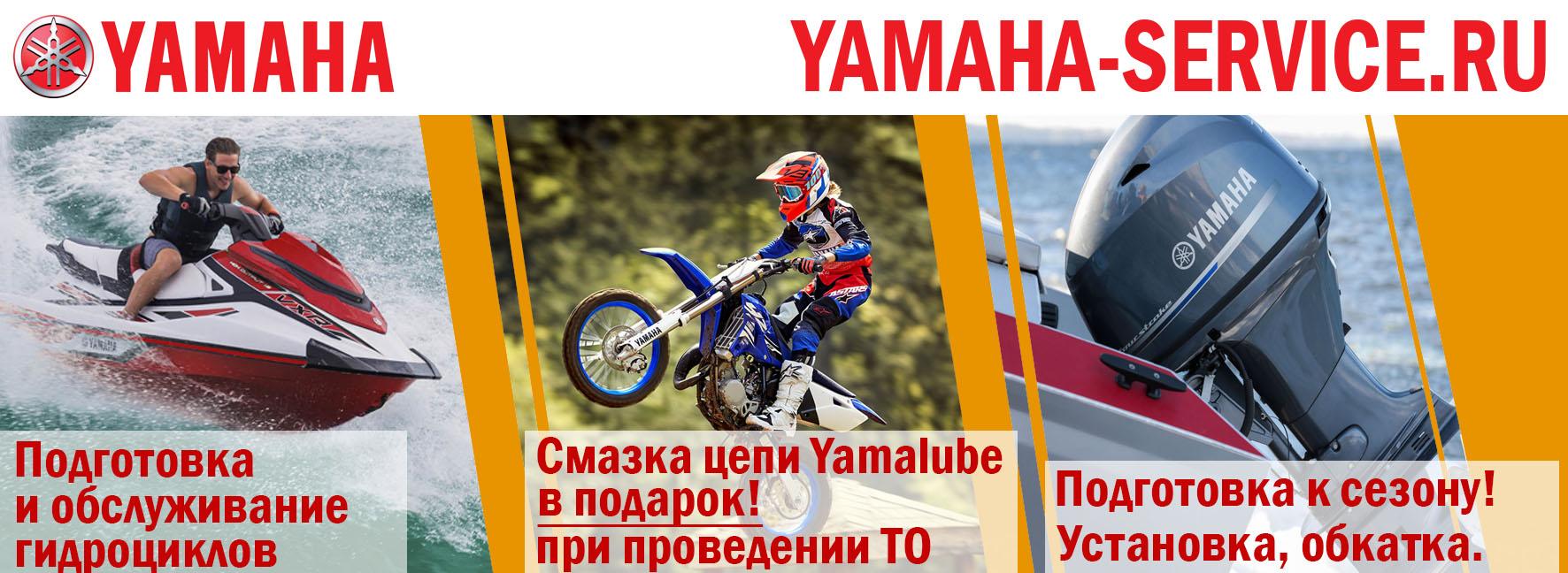 Акции Сервиса Yamaha